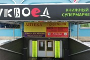 Пункт выдачи Boxberry г. Санкт-Петербург улица Репищева д.13, корпус 1_50