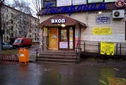 Пункт выдачи Boxberry г. Санкт-Петербург, улица Зины Портновой, дом 54_47