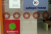 Пункт выдачи Boxberry г. Санкт-Петербург улица Кузнецовская, д.31_104