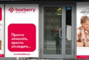 Пункт выдачи Boxberry г. Санкт-Петербург, Лиговский проспект, дом 50, корпус 13, пом. 100 Б_90