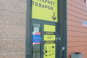 Пункт выдачи Boxberry г. Санкт-Петербург, Заневский проспект, дом 65, корпус 5 Литера А_45